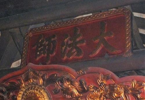 Các bộ tứ trong thần điện Việt: Hoa Lư Tứ trấn Dai-phap-su-624x429
