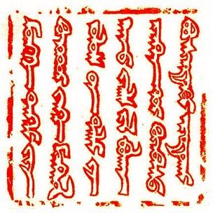 Vài điều qua Ngự chế minh văn cổ khí đồ của vua Minh Mạng Guyuk_khans_stamp_1246