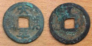 Những bảo vật Đại Việt và Đại Hưng Dai-hung-binh-bao-300x149