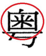 Bãi đá cổ – những đàn xã tắc của nước Văn Lang Viet-1